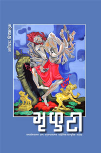 BHRIKUTI: Purnangka – 23 (HB...