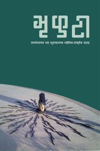 BHRIKUTI: Purnangka – 20 (HB...