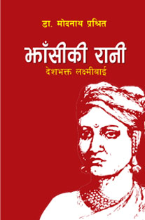 Jhasiki Rani : Deshbhakta Laxm...