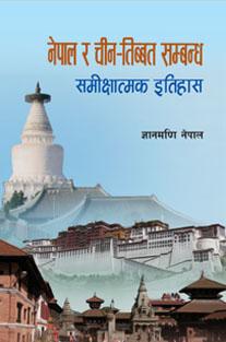 Nepal ra China-Tibet Sambandha...
