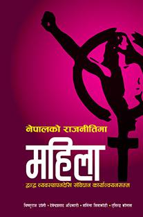 Nepal ko Rajnitima Mahila (HB)