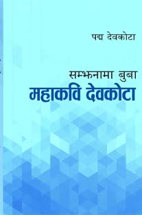 Samjhanama Buba Mahakavi Devko...