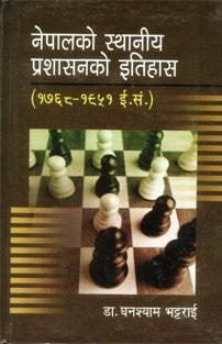 Nepalko Sthaniya Prashasanko I...